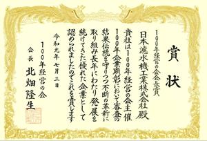 賞状20190716.png