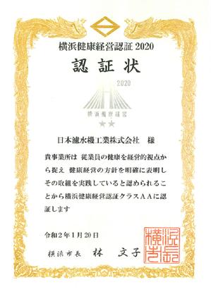 健康経営認証_2020.png