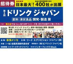 2020.11.25ドリンクジャパン HP用案内.jpg