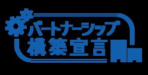 partnership_logo.pngのサムネイル画像