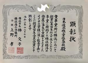 2020.12.7商工会議所百年顕彰(4).JPG