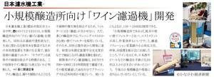 かながわ経済新聞 2月号「ワイン用濾過機」記事.jpg